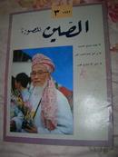 中国画报  总525期 阿拉伯文版