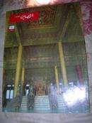 中国画报  总492期 阿拉伯文版