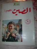 中国画报  总524期 阿拉伯文版