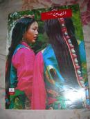 中国画报  总494期 阿拉伯文版