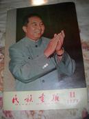 民族画报  总170期  中国共产党第十一届全国代表大会