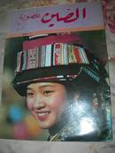 中国画报  总532期 阿拉伯文版