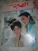 中国画报  总530期 阿拉伯文版