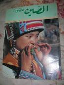 中国画报  总529期 阿拉伯文版