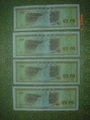 证劵类;中国银行外汇兑换券 五星水印一角券(1枚10元4枚35元)