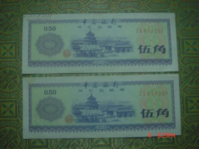 证劵类;中国银行外汇兑换券 五星水印五角券(1枚25元2枚45元)