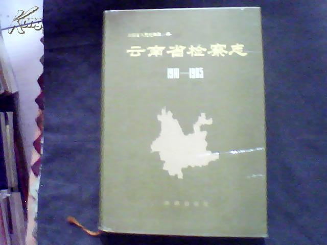 云南省检察志  1910-1985