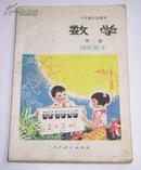 六年制小学课本(试用本)--数学第二册 1985年