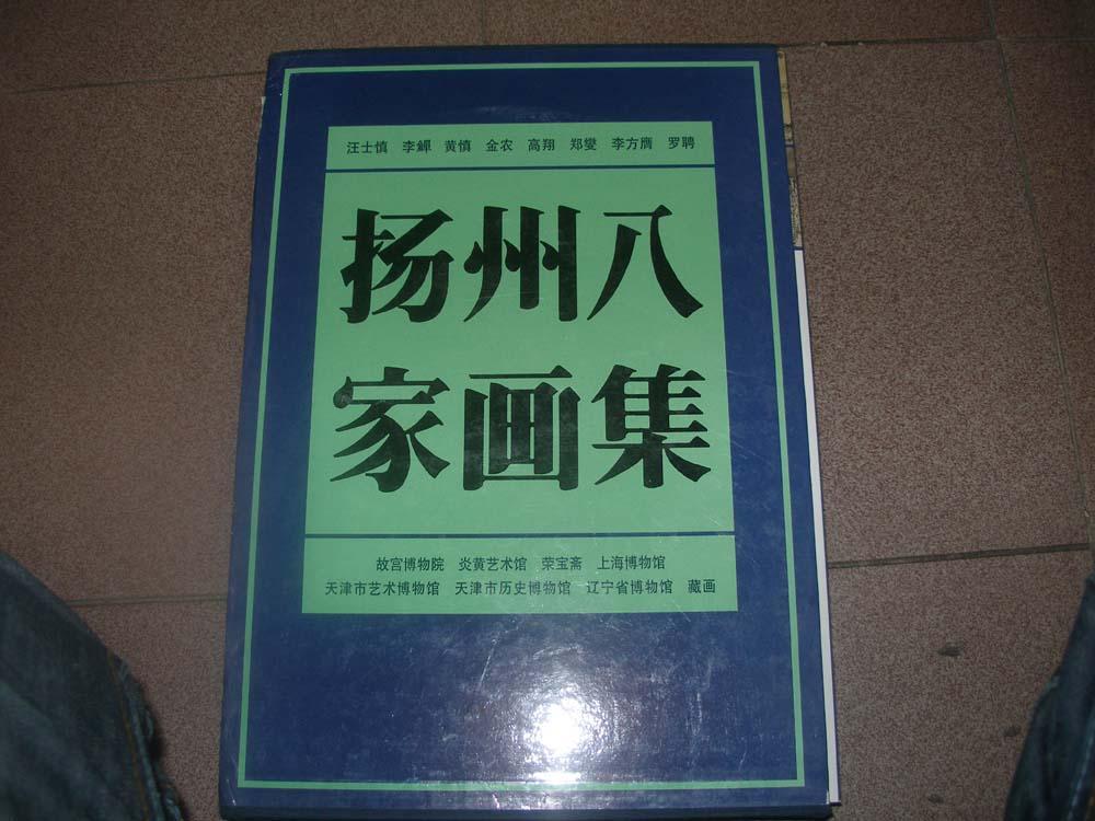 扬州八家画集