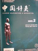 中国针灸(2005年全12期)第25卷