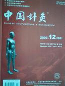 中国针灸(2007年全12期)第27卷