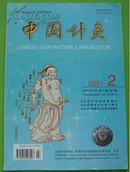 中国针灸(2001年全12期)第21卷