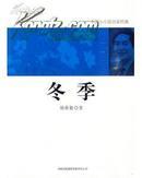 冬季/中国小小说名家档案