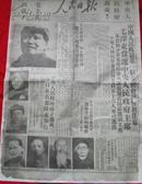 1949年10月1日《人民日报》珍藏版(复制版)