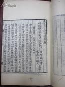 朝鲜——超大木刻本35.5*22.7cm——宋名臣言行录 20册全 品相好!