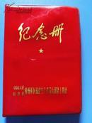 纪念册--中国人民解放军福州生产建设第十四团
