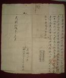 民国东明县官印卖契纸(李孟逺地契)