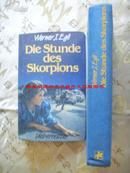 德文原版         少儿文学 精装 Die Stunde des Skorpions