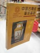 【※品好※多彩图】《中国古陶瓷鉴定基础》1版1刷