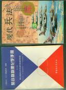 现代兵法库 (3)【32开本 临江32书架】