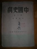 中国史纲【第一卷】初版