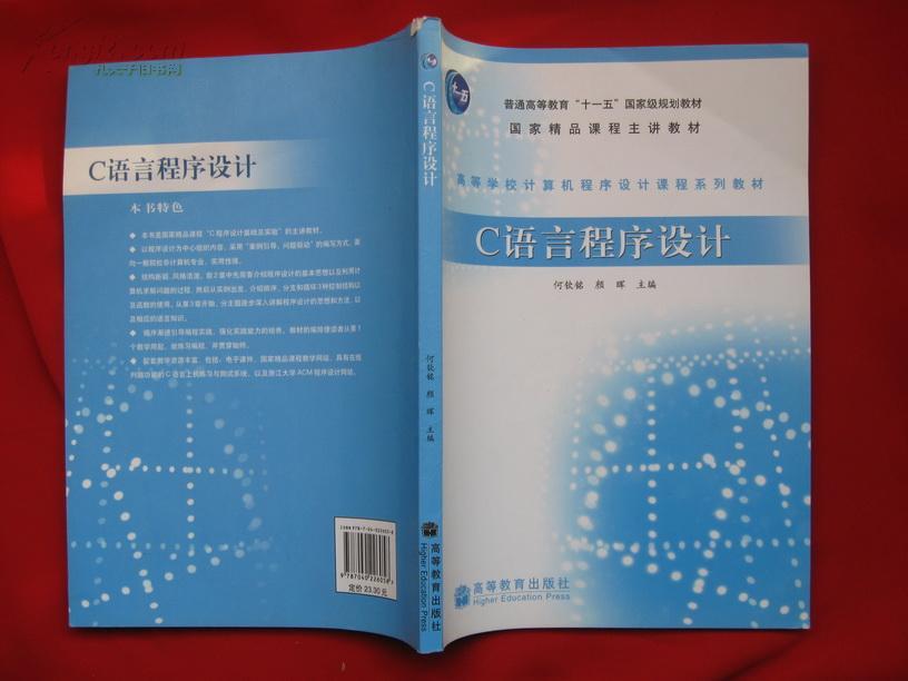 高等学校计算机程序设计课程系列教材:C语言程序设计