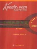 2010中国投资年鉴中小企业卷