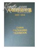 中国包装年鉴2009-2010