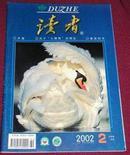 读者 杂志2002.2