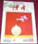 读者 杂志2002.23