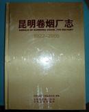 昆明卷烟厂志【1922-2005年】金黄色布面精装版没有开封
