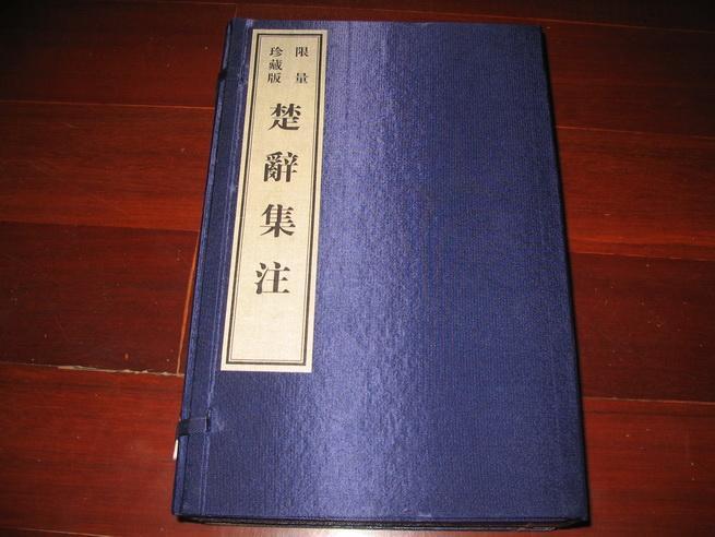 楚辞集注(16开影印线装 一函全六册)6折包邮挂费