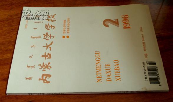 内蒙古大学学报哲学社会科学版(1996年第2期)