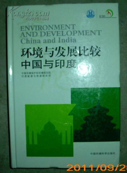 环境与发展比较中国与印度(16开精装 原价135)