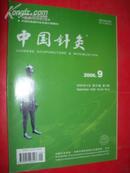 中国针灸(2006年全12期)第26卷
