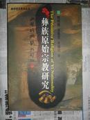 """彝学研究系列丛书:彝族原始宗教研究(16开 作者之一""""张纯德教授签赠""""08年初版 仅印1000册))"""