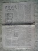 贵阳晚报一九八一年增刊(1,2,3,4)