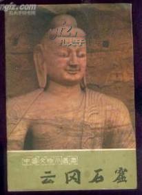 云冈石窟——中国文物小丛书  A2