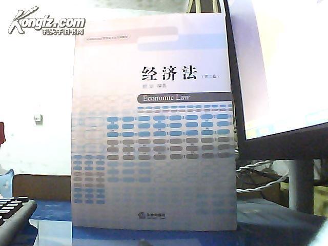 高等院校财经管理类专业法学教材——经济法【第二版】