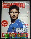 足球周刊(2006.8.22)NO.230