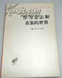 作为意志和表象的世界【汉译世界学术名著丛书】