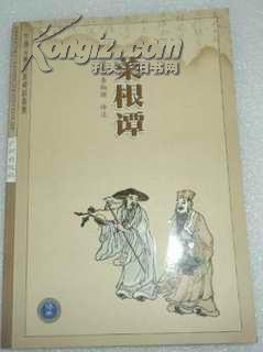 中国古典名著译注丛书    菜根谭(双色图文藏本
