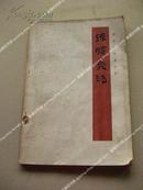 《孙膑兵法》银雀山汉墓竹简 1版1印 包邮挂刷