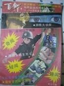 百柳1992年 第1期