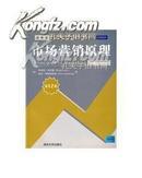 市场营销原理(第11版)(清华营销学系列英文版教