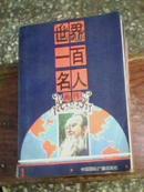 世界一百名人画传【全六册】1版1印