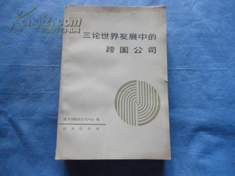 三论世界发展中的跨国公司 --(2400册)