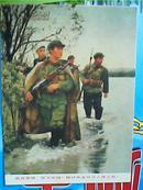《提高警惕 保卫祖国 》宣传画片第一辑之十四 提高警惕,保卫祖国!随时准备歼灭入侵之敌