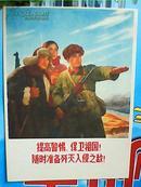 《提高警惕 保卫祖国 》宣传画片第一辑之十六 提高警惕,保卫祖国!随时准备歼灭入侵之敌