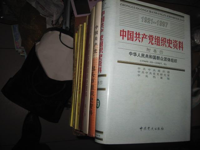 中国共产党内蒙古自治区伊克昭盟组织史资料(1925-1987)